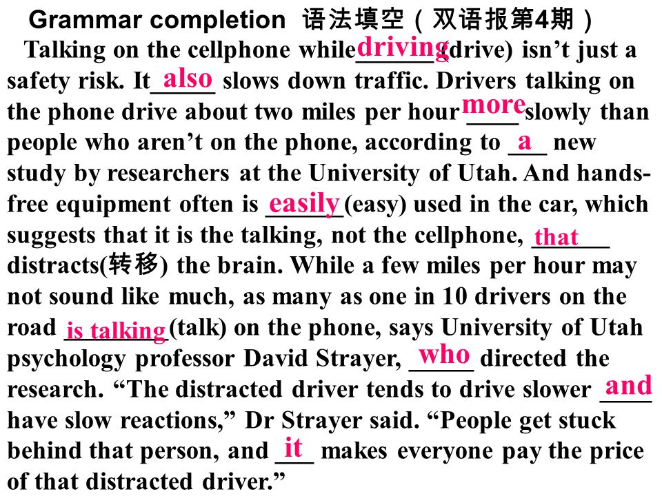 also more a easily who and it Grammar completion 语法填空(双语报第4期) driving