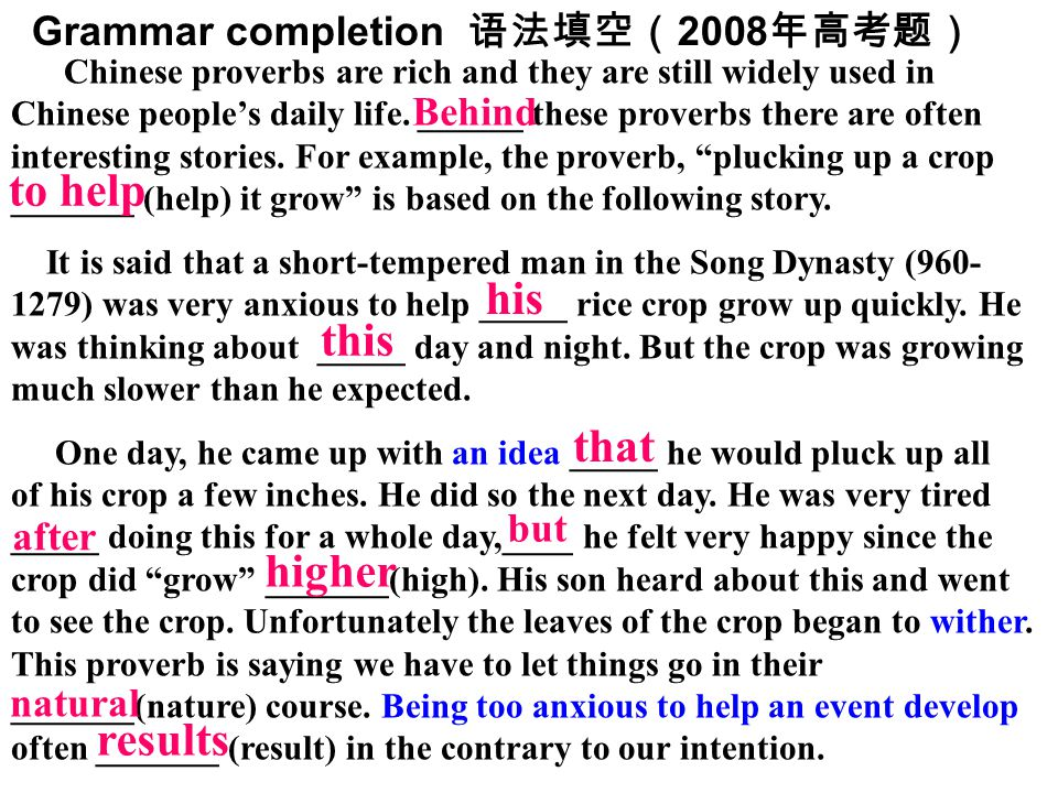 to help his this that higher results Grammar completion 语法填空(2008年高考题)