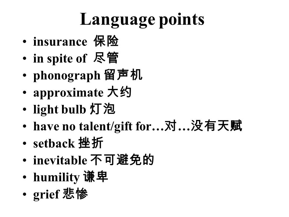 Language points insurance 保险 in spite of 尽管 phonograph 留声机