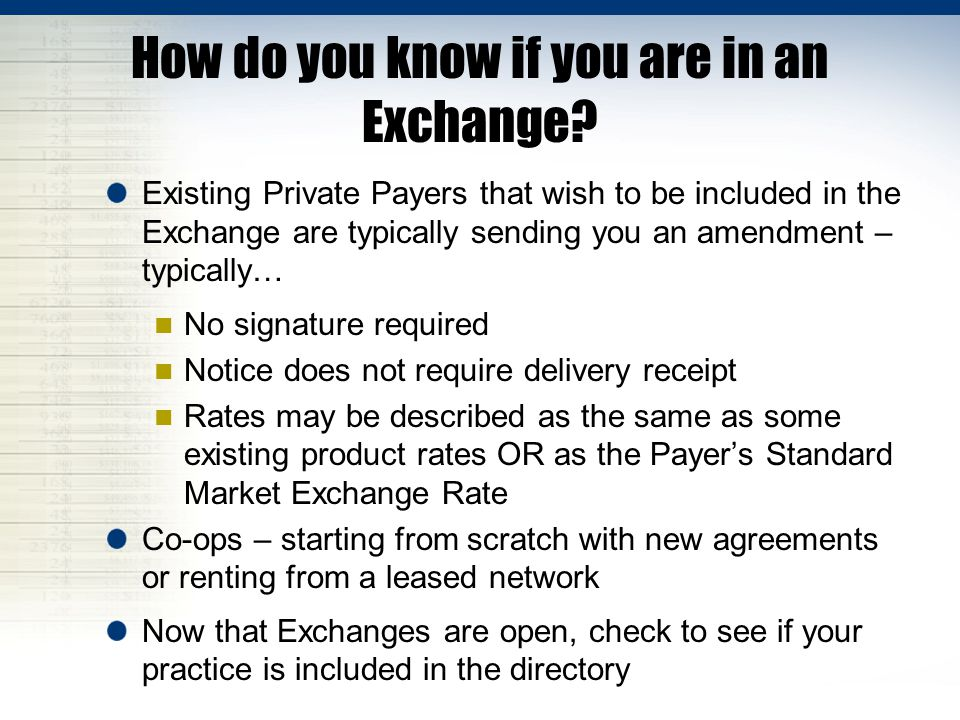 How do you know if you are in an Exchange
