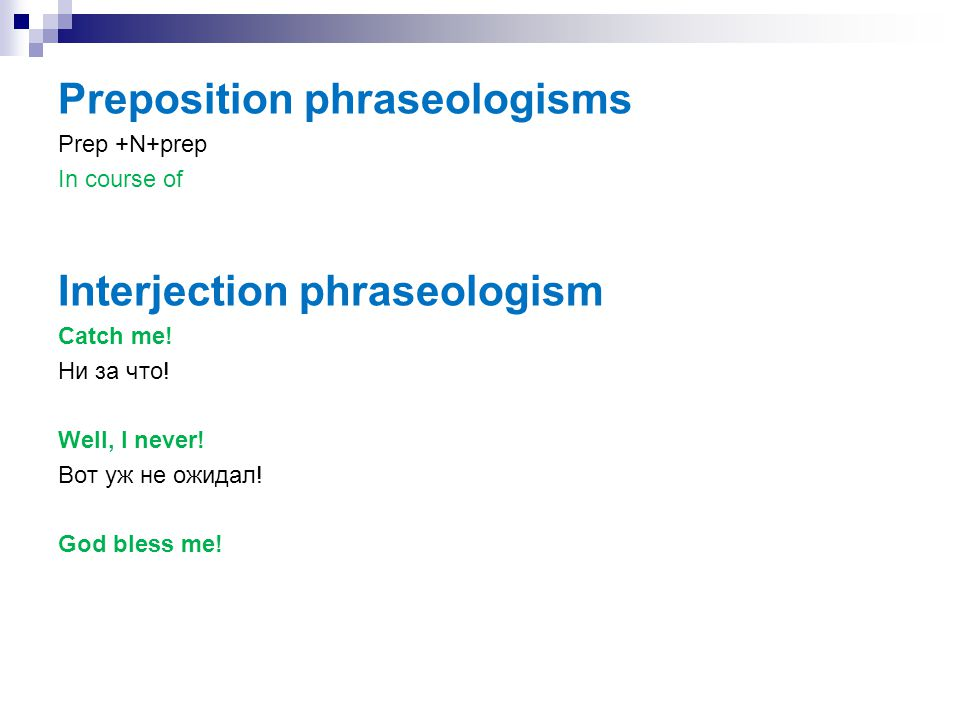 Preposition phraseologisms