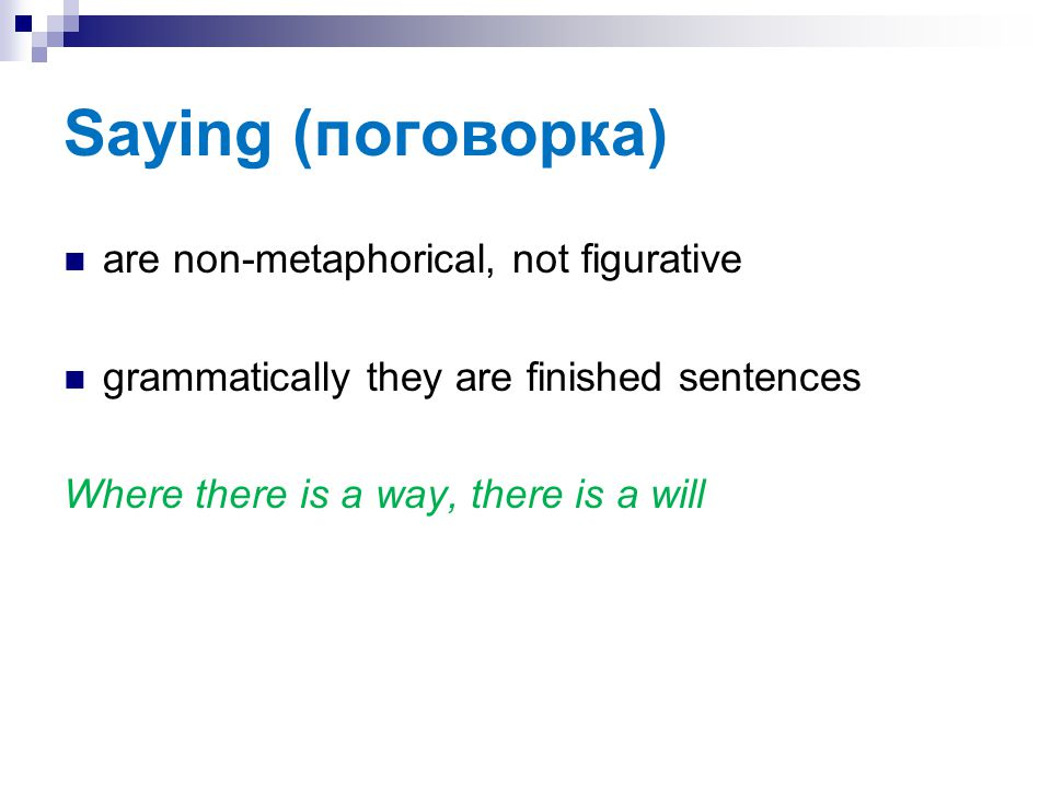 Saying (поговорка) are non-metaphorical, not figurative