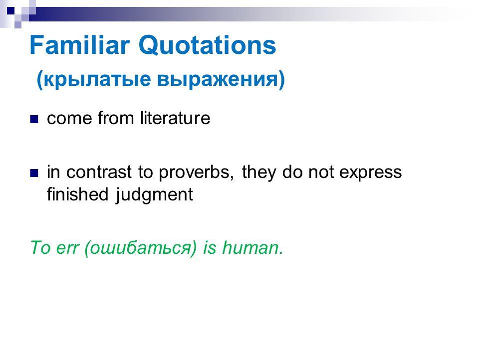 Familiar Quotations (крылатые выражения)