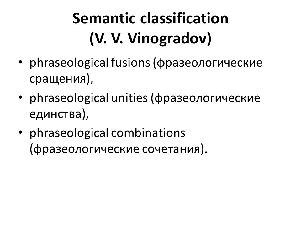 Semantic classification (V. V. Vinogradov)