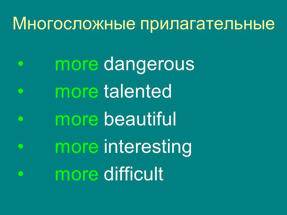 Mногосложные прилагательные