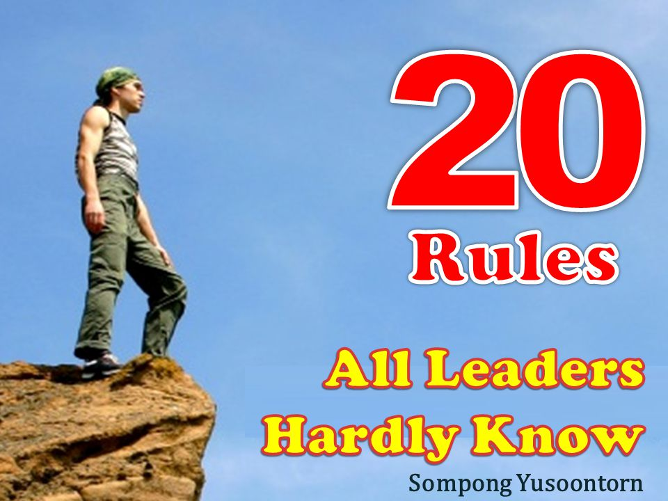 2 Rules All Leaders Hardly Know Sompong Yusoontorn