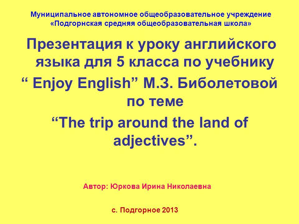 Enjoy English М.З. Биболетовой по теме