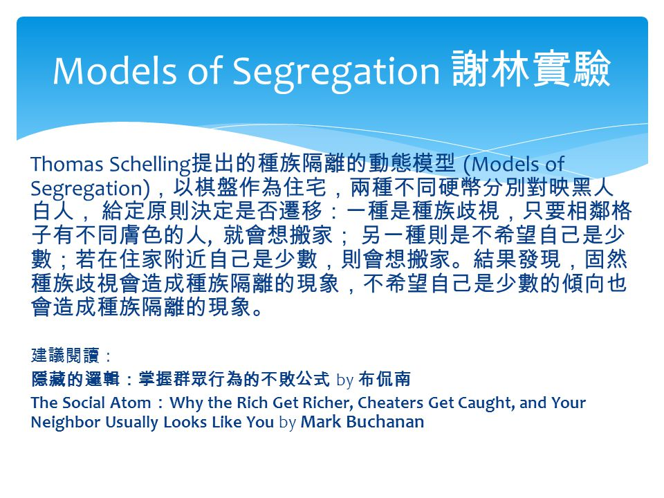 Models of Segregation 謝林實驗