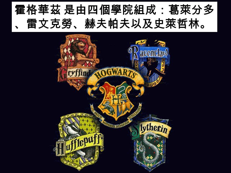 霍格華茲 是由四個學院組成:葛萊分多、雷文克勞、赫夫帕夫以及史萊哲林。