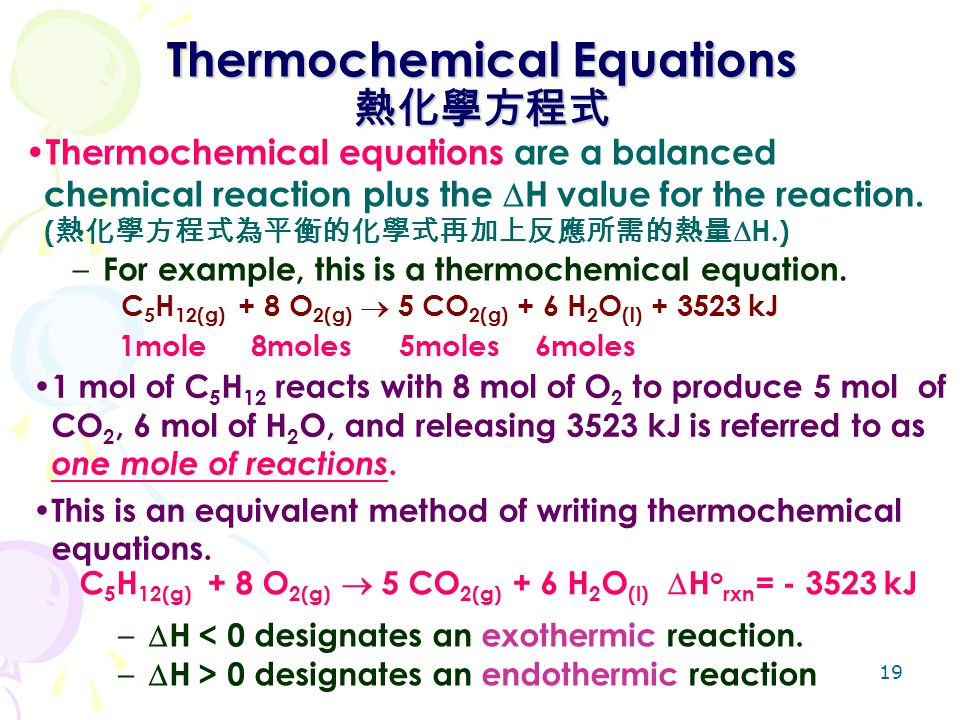 Thermochemical Equations 熱化學方程式