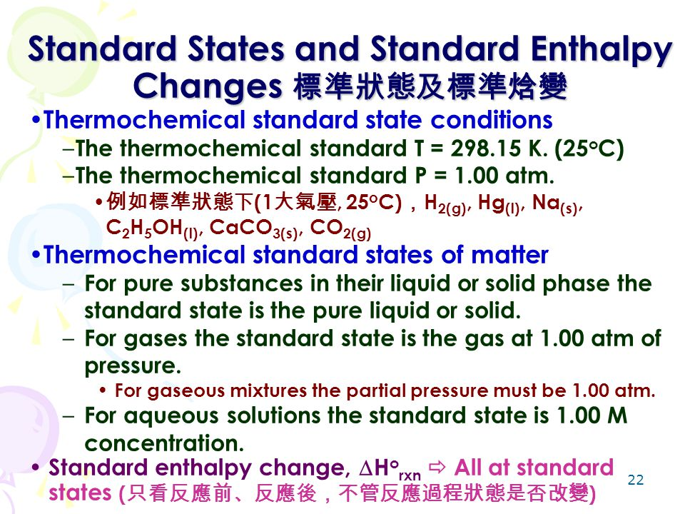 Standard States and Standard Enthalpy Changes 標準狀態及標準焓變