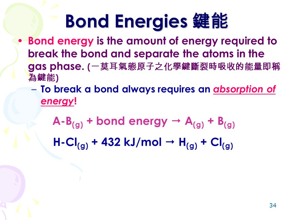 Bond Energies 鍵能 H-Cl(g) + 432 kJ/mol  H(g) + Cl(g)