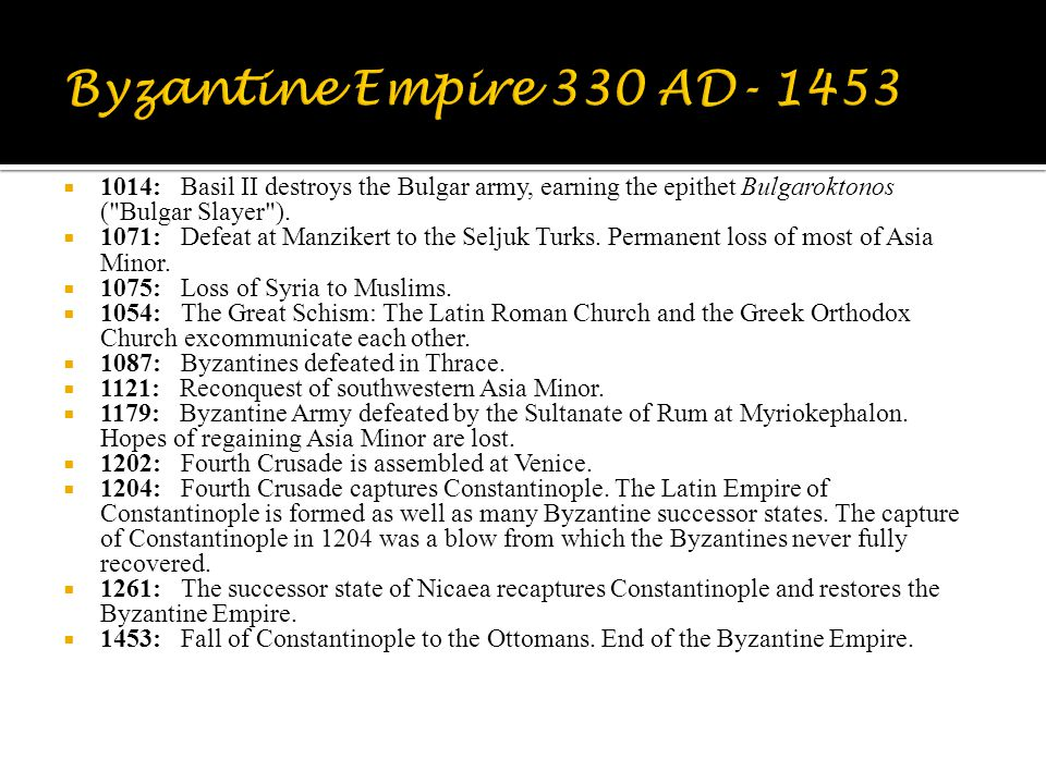 Byzantine Empire 330 AD- 1453 1014: Basil II destroys the Bulgar army, earning the epithet Bulgaroktonos ( Bulgar Slayer ).