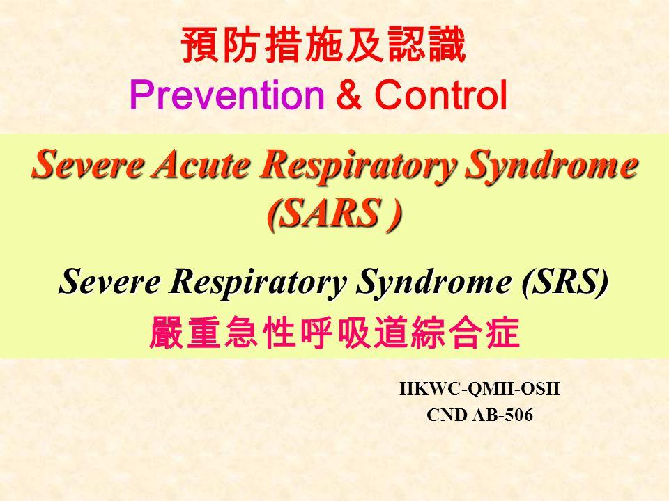 預防措施及認識 Prevention & Control