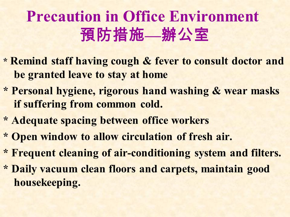 Precaution in Office Environment 預防措施—辦公室