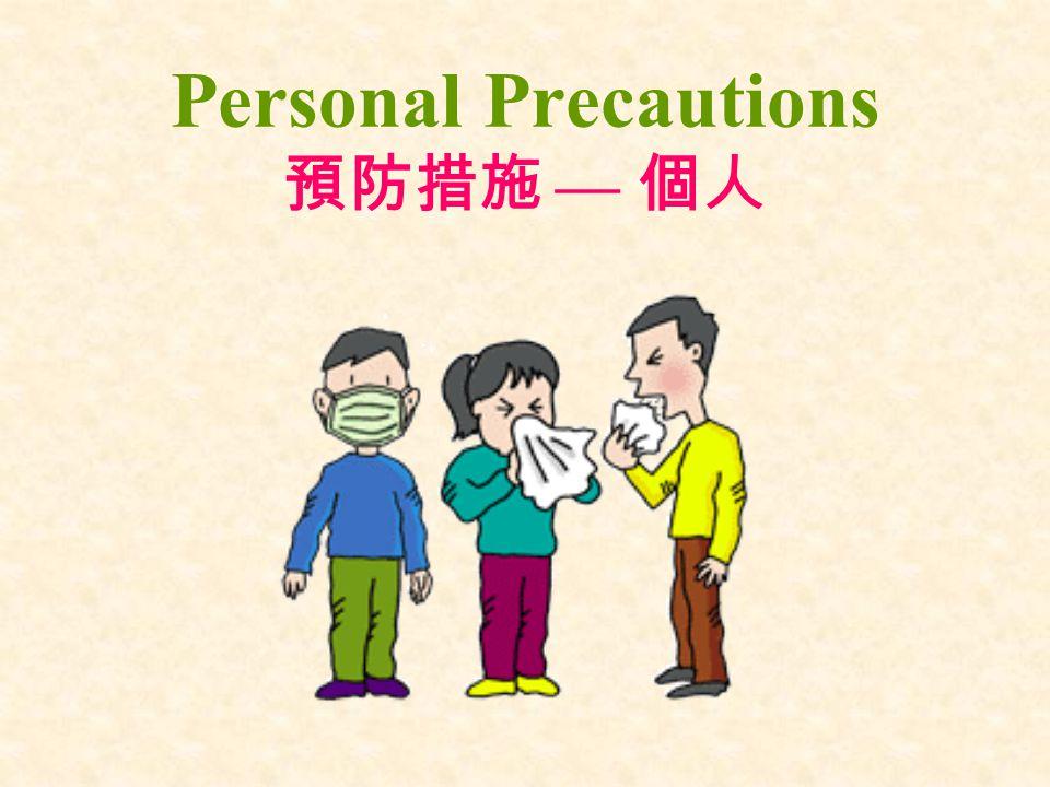 Personal Precautions 預防措施 — 個人