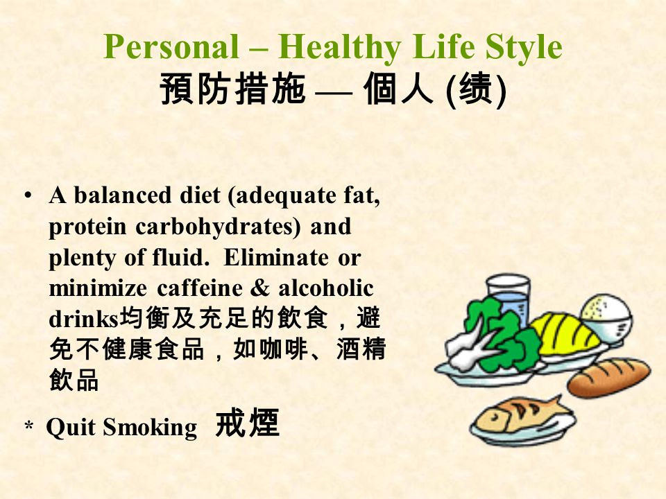 Personal – Healthy Life Style 預防措施 — 個人 (绩)