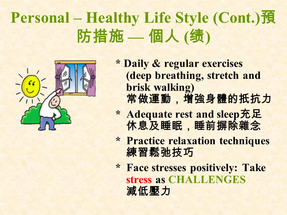 Personal – Healthy Life Style (Cont.)預防措施 — 個人 (绩)