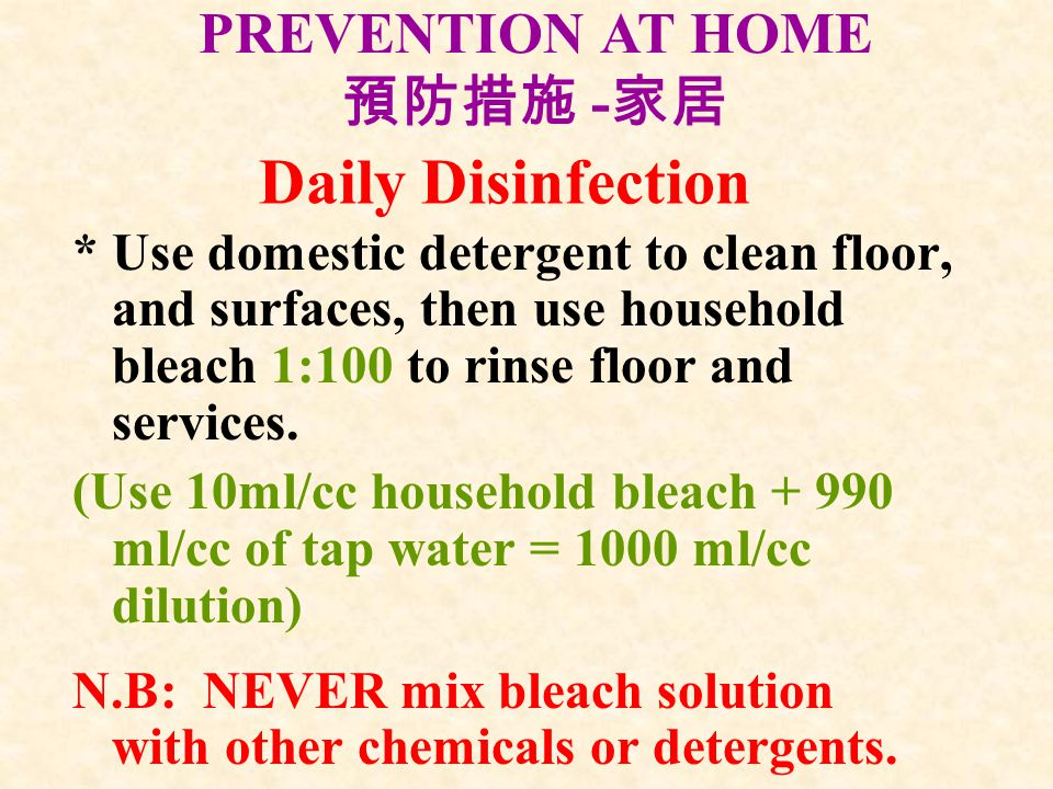 Daily Disinfection PREVENTION AT HOME 預防措施 -家居