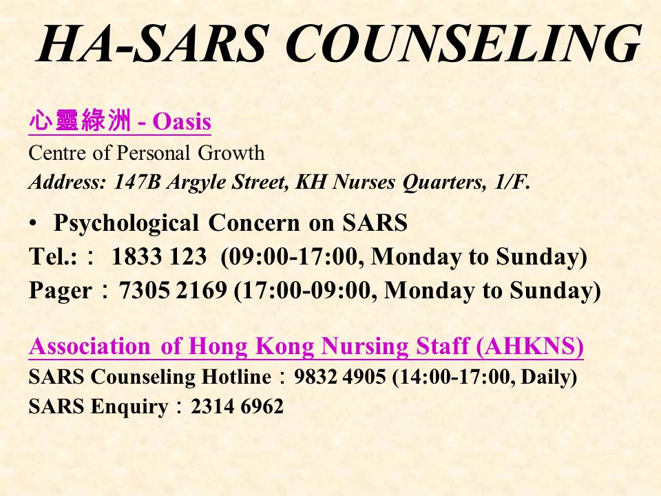 HA-SARS COUNSELING 心靈綠洲 - Oasis Psychological Concern on SARS