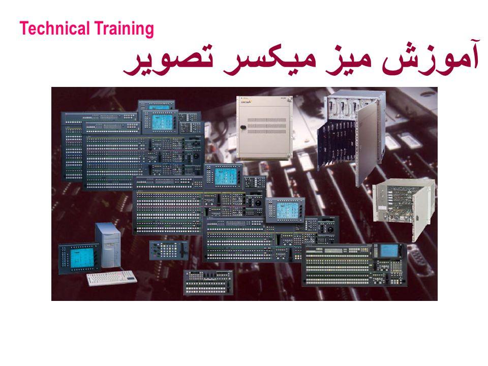 Technical Training آموزش میز میکسر تصویر