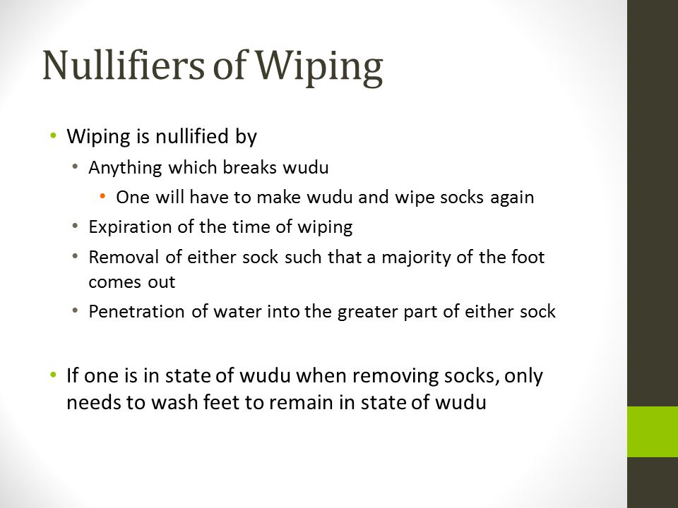 Nullifiers of Wiping Wiping is nullified by