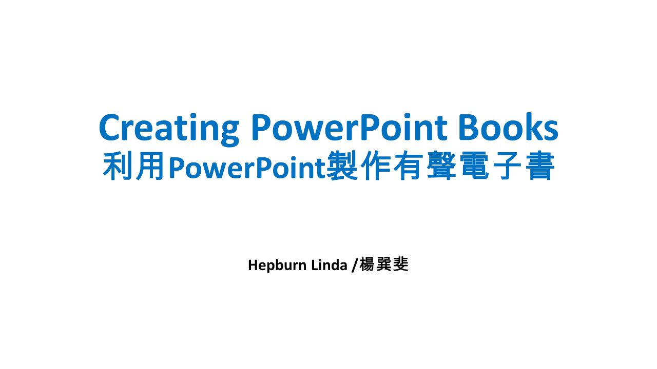 Creating PowerPoint Books 利用PowerPoint製作有聲電子書