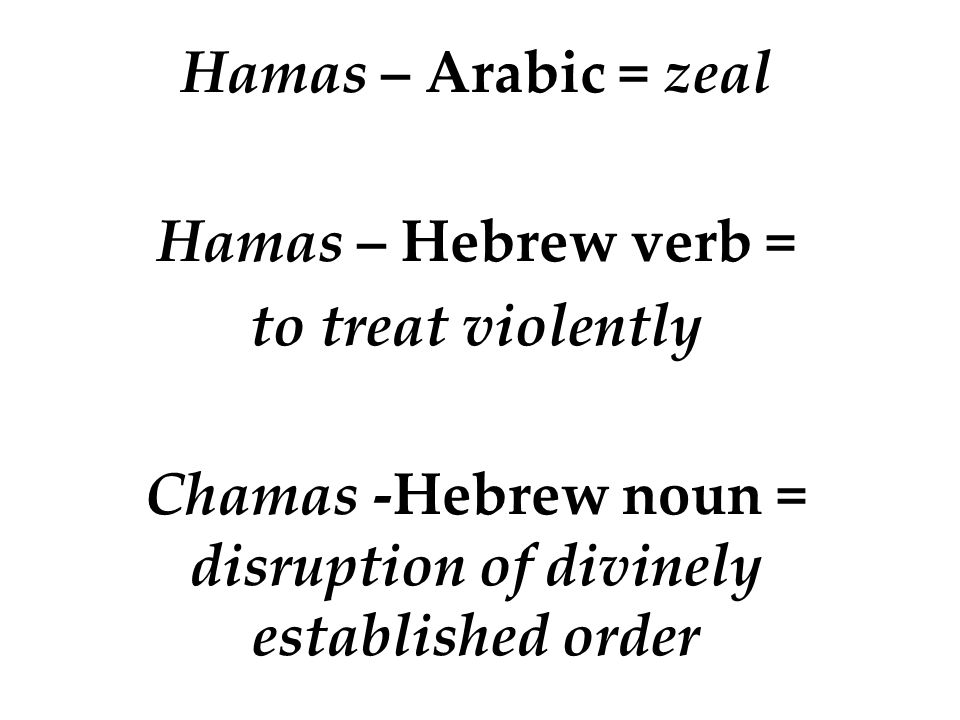 Chamas -Hebrew noun = disruption of divinely established order