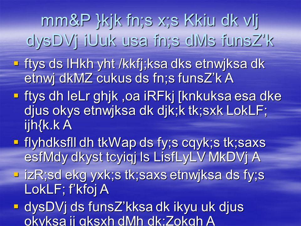 mm&P }kjk fn;s x;s Kkiu dk vlj dysDVj iUuk usa fn;s dMs funsZ'k