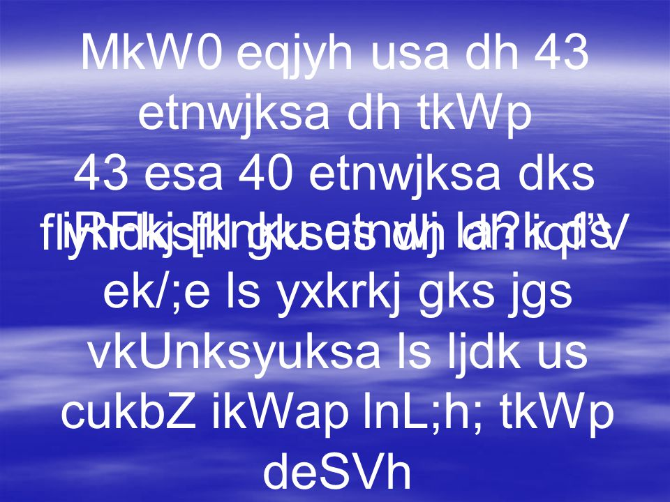 MkW0 eqjyh usa dh 43 etnwjksa dh tkWp