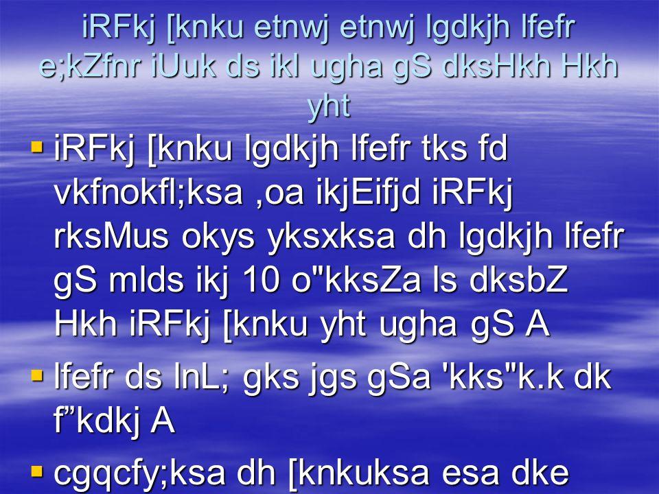 lfefr ds lnL; gks jgs gSa kks k.k dk f kdkj A