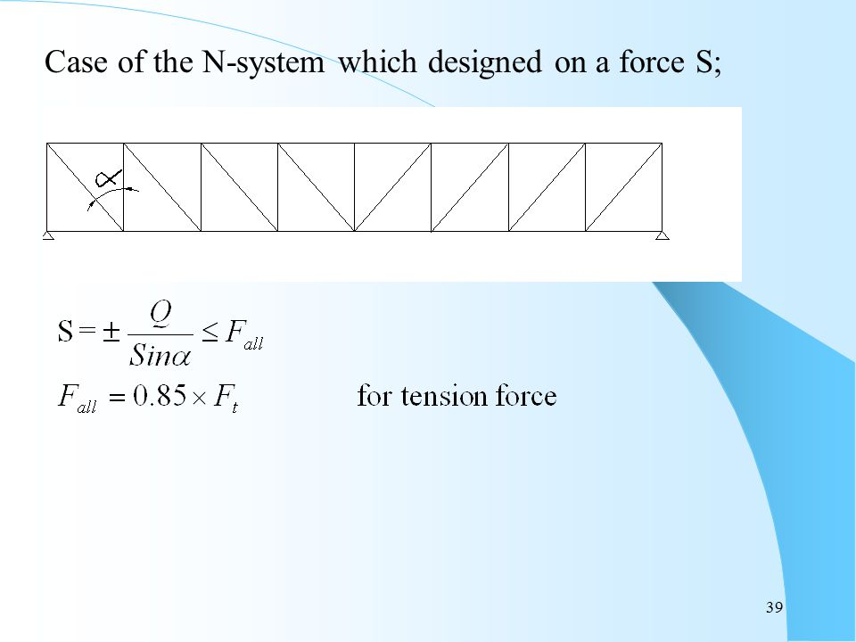 Case of the N-system which designed on a force S;