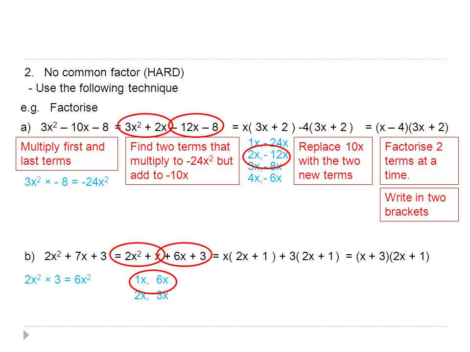 2. No common factor (HARD)