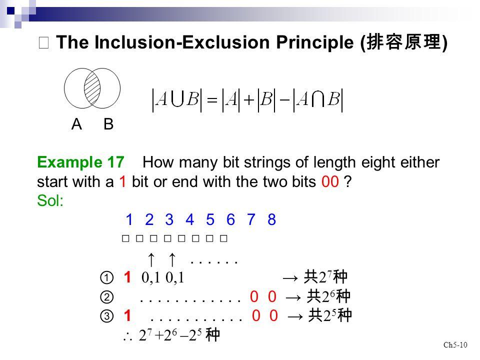 ※ The Inclusion-Exclusion Principle (排容原理)