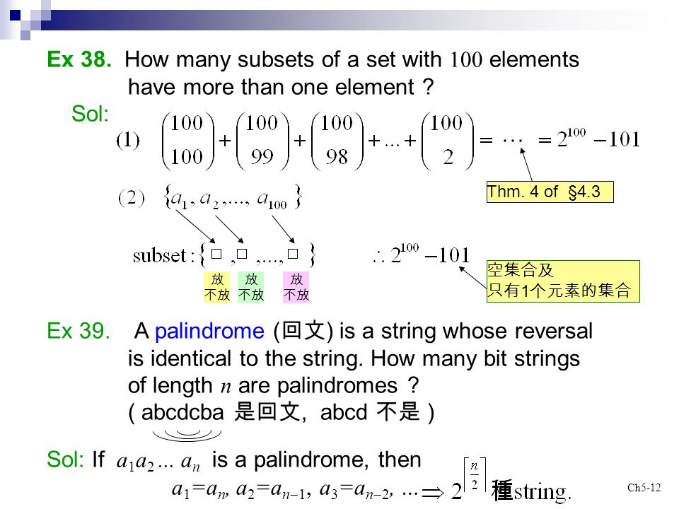 Ex 38. How many subsets of a set with 100 elements