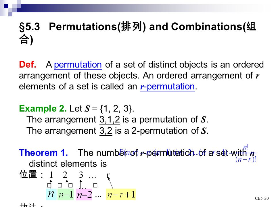 §5.3 Permutations(排列) and Combinations(组合)