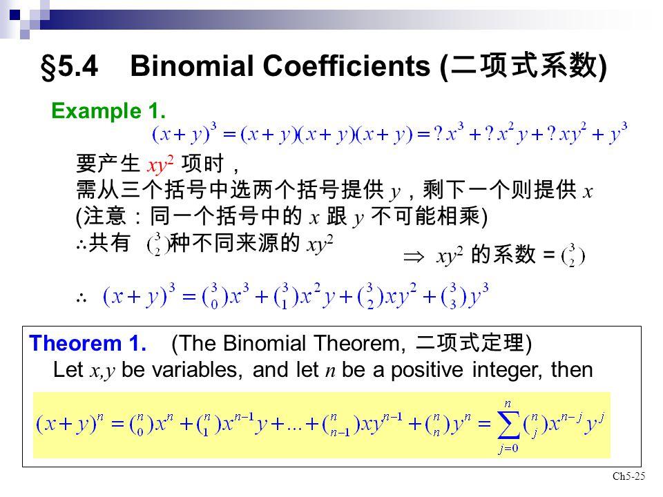 §5.4 Binomial Coefficients (二项式系数)