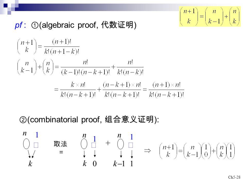 pf : ①(algebraic proof, 代数证明)