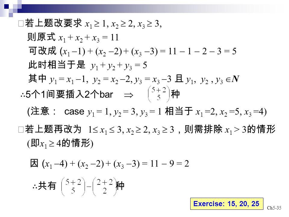 可改成 (x1 -1) + (x2 -2) + (x3 -3) = 11 - 1 - 2 - 3 = 5
