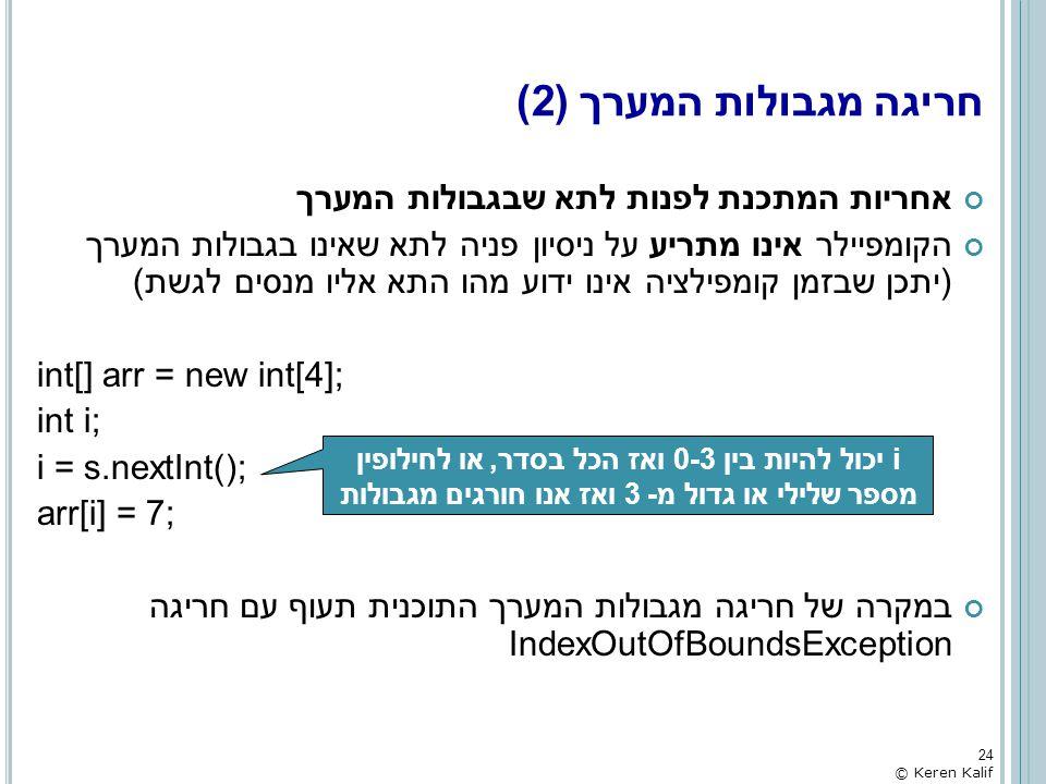 חריגה מגבולות המערך (2) אחריות המתכנת לפנות לתא שבגבולות המערך