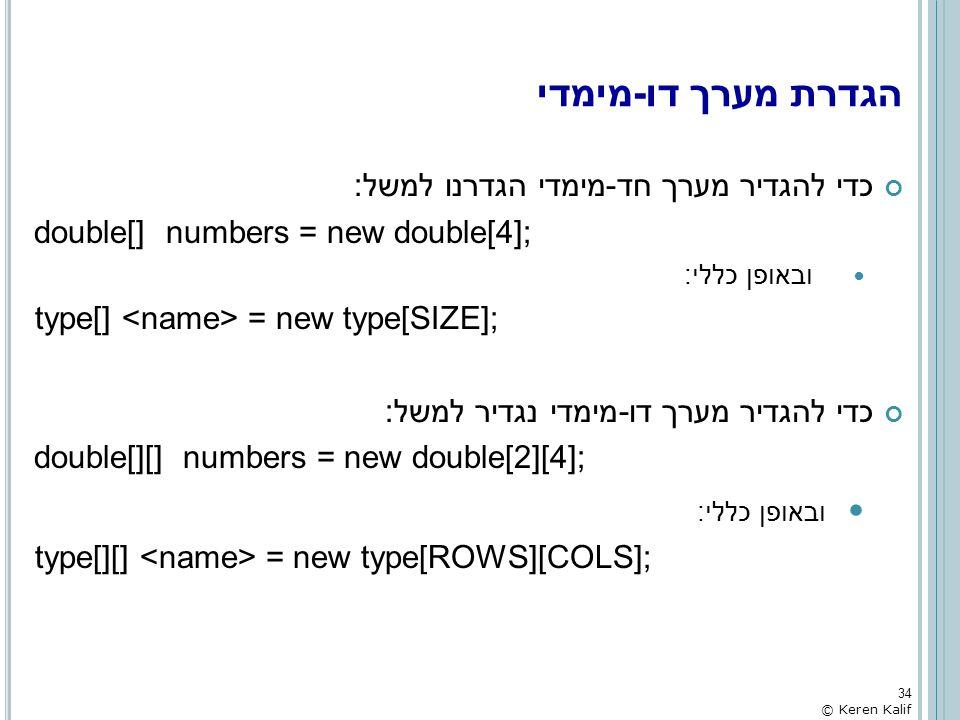 הגדרת מערך דו-מימדי כדי להגדיר מערך חד-מימדי הגדרנו למשל: