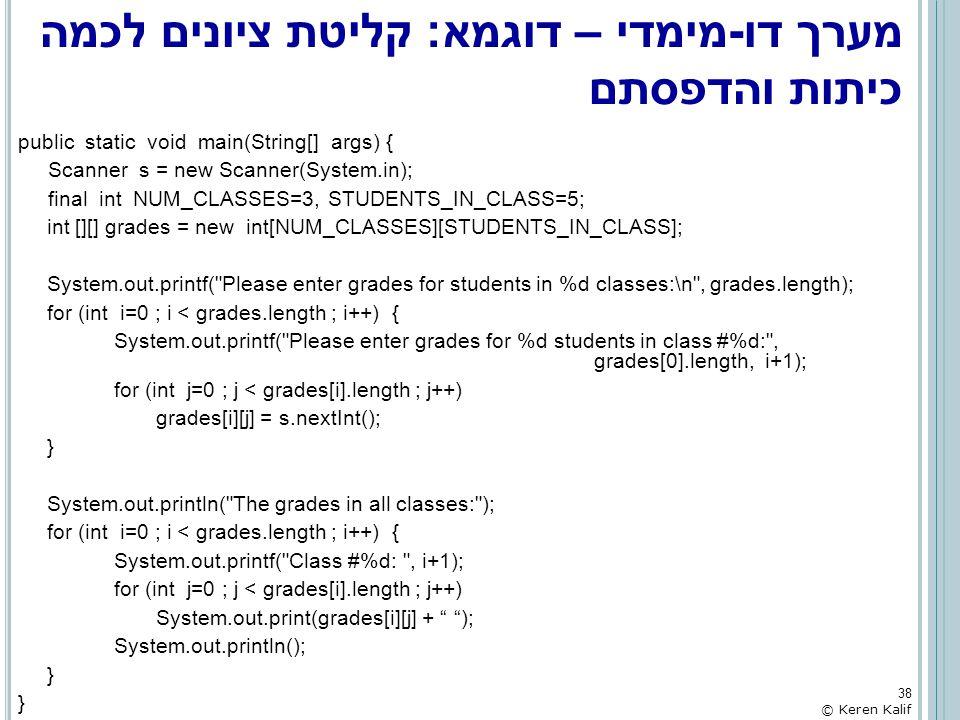 מערך דו-מימדי – דוגמא: קליטת ציונים לכמה כיתות והדפסתם