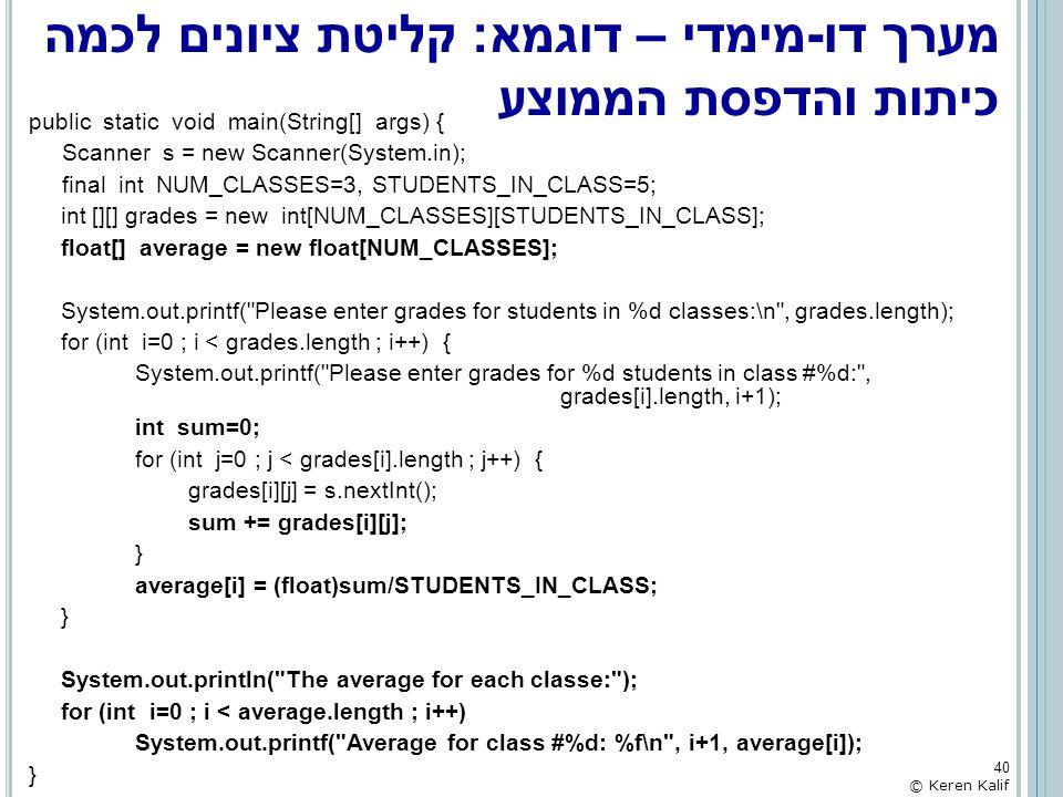 מערך דו-מימדי – דוגמא: קליטת ציונים לכמה כיתות והדפסת הממוצע