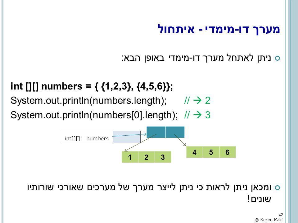 מערך דו-מימדי - איתחול ניתן לאתחל מערך דו-מימדי באופן הבא: