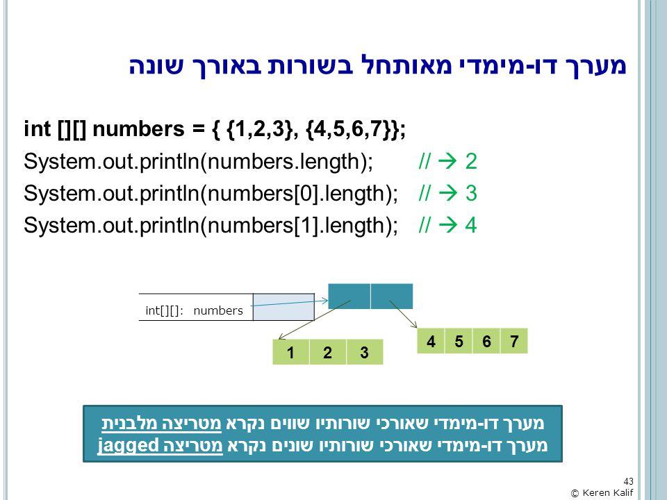 מערך דו-מימדי מאותחל בשורות באורך שונה
