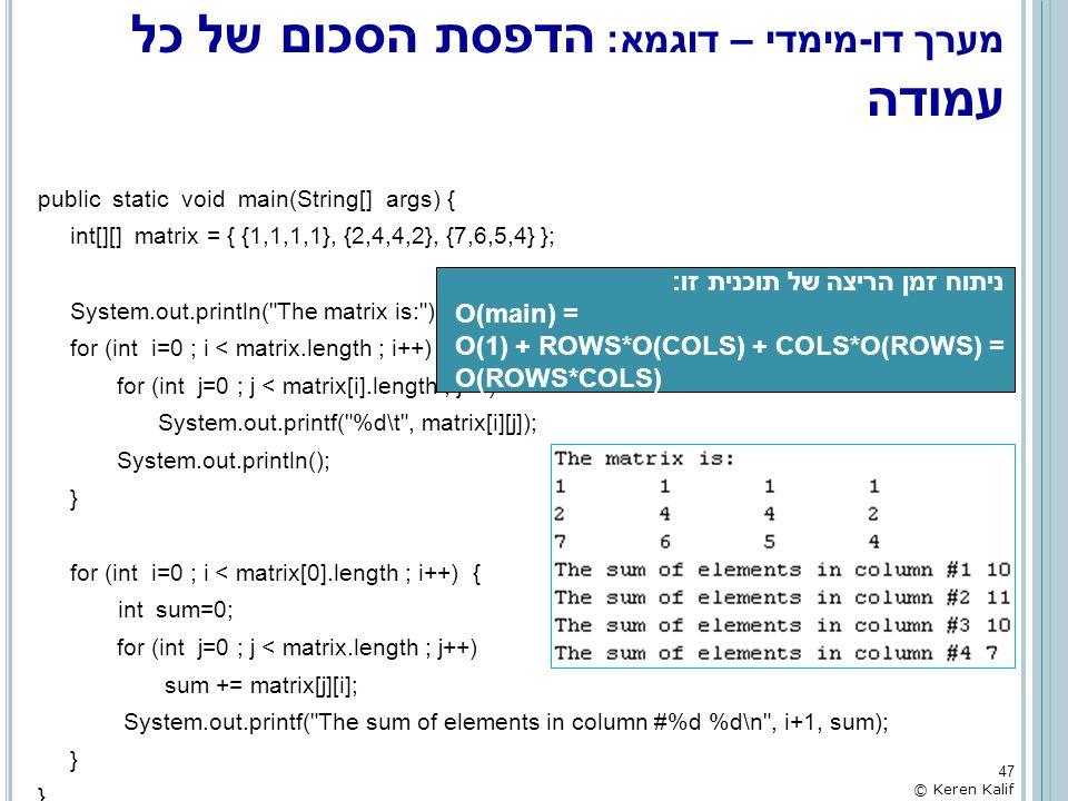 מערך דו-מימדי – דוגמא: הדפסת הסכום של כל עמודה