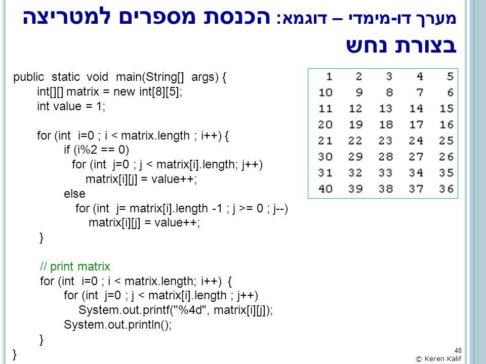 מערך דו-מימדי – דוגמא: הכנסת מספרים למטריצה בצורת נחש