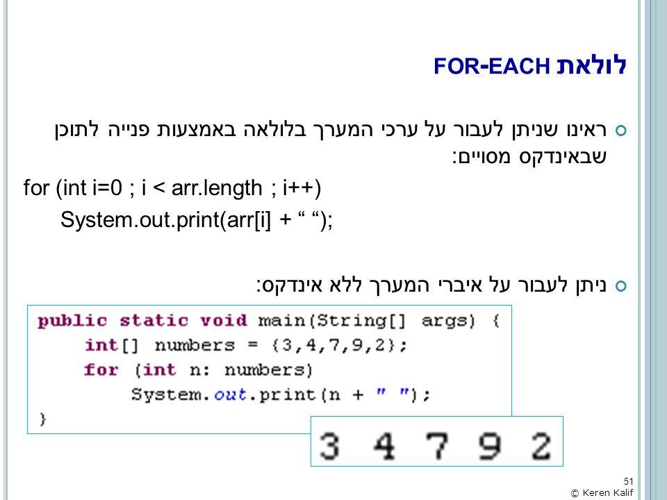 לולאת for-each ראינו שניתן לעבור על ערכי המערך בלולאה באמצעות פנייה לתוכן שבאינדקס מסויים: for (int i=0 ; i < arr.length ; i++)