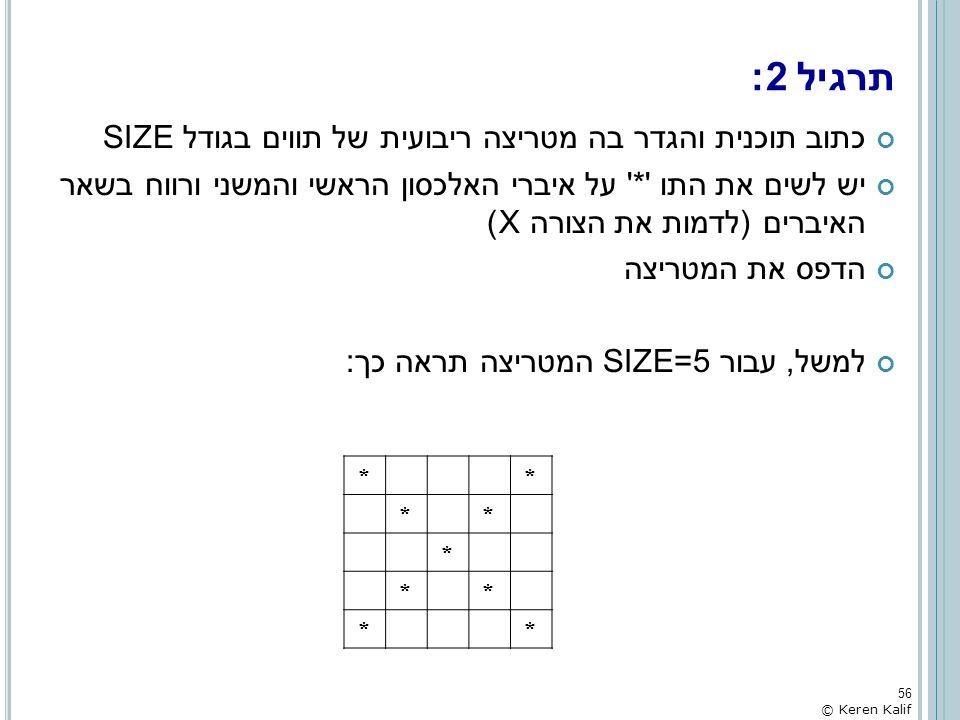 תרגיל 2: כתוב תוכנית והגדר בה מטריצה ריבועית של תווים בגודל SIZE