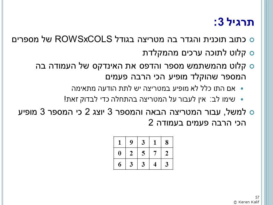 תרגיל 3: כתוב תוכנית והגדר בה מטריצה בגודל ROWSxCOLS של מספרים